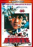 ポリス・ストーリー/香港国際警察 <完全日本語吹替版> [DVD]