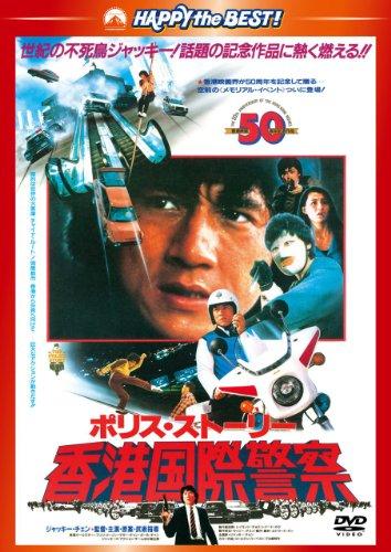 ポリス・ストーリー/香港国際警察 <完全日本語吹替版> [DVD]の詳細を見る