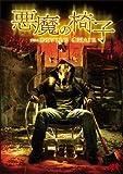 悪魔の椅子 [DVD]