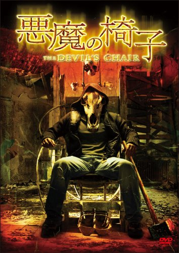 悪魔の椅子 [DVD]の詳細を見る