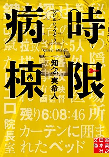 時限病棟 (実業之日本社文庫)の詳細を見る