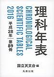 丸善出版 国立天文台 理科年表 平成28年 【限定特典付き】の画像