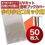 【紫外線大幅カットで日焼け対策】透明ブックカバー 少年少女コミック用 50ミクロン特厚 【50枚】