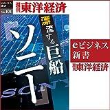 漂流する巨船 ソニー: 週刊東洋経済eビジネス新書No.101