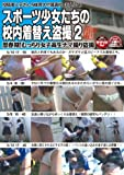 スポーツ少女たちの校内着替え盗撮 2 レッド [DVD]