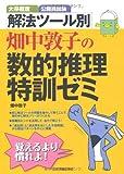 解法ツール別 畑中敦子の数的推理特訓ゼミ