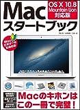 Macスタートブック OS X 10.8 Mountain Lion対応版