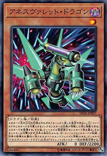 遊戯王 SD36-JP007 アネスヴァレット・ドラゴン (日本語版 ノーマル) STRUCTURE DECK リボルバー