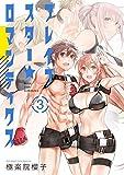ブレイブスター☆ロマンティクス 3巻 (デジタル版ヤングガンガンコミックス)
