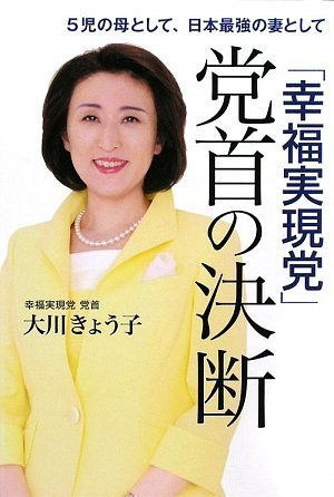 「幸福実現党」党首の決断