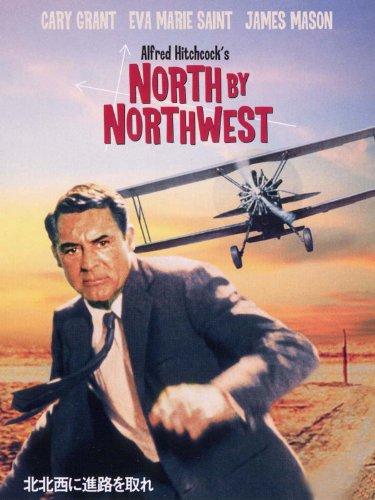 ★[感想]北北西に進路を取れ