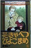 花きゃべつひよこまめ (6) (講談社コミックスキス (69巻))