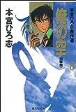 俺の空―本宮ひろ志傑作選 (8) (集英社文庫―コミック版)