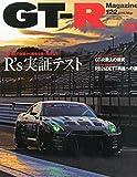 GT-R MAGAZINE(ジーティーア 2015年 05 月号