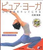 ピュア・ヨーガ―心と身体をキレイにする (実用BEST BOOKS)
