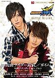 『仮面ライダー鎧武/ガイム キャラクターブックVOL.TWO〜BATTLE TO LIVE〜』