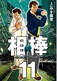 相棒-たった二人の特命係- 11 (ビッグコミックス)
