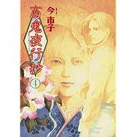 百鬼夜行抄(4) (Nemuki+コミックス)