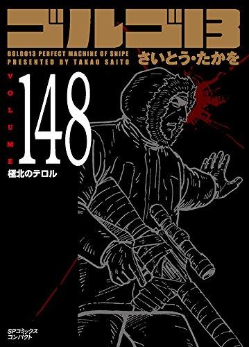 ゴルゴ13 volume 148 極北のテロル (SPコミックス コンパクト)