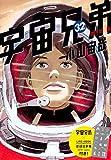 宇宙兄弟(32)限定版 (講談社キャラクターズライツ)