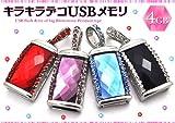 【パープル】キラキラデコUSBメモリ 4GB 大粒ラインストーンペンダント型 / プラタ