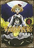 永遠図書館(4) (シリウスコミックス)