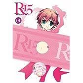 R-15 DVD 限定版 第1巻