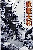 戦艦大和 -深海に眠る、栄光と伝説の全て-[DVD]