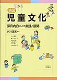 演習 児童文化