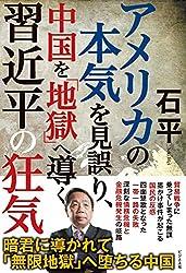 石平 (著)出版年月: 2018/10/2新品: ¥ 1,188ポイント:11pt (1%)