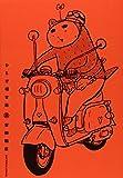 ひらけ相合傘 / 吉田 戦車 のシリーズ情報を見る