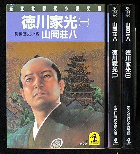 山岡荘八 徳川家光 全3巻セット (光文社時代小説文庫)