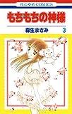 もちもちの神様 第3巻 (花とゆめCOMICS)