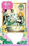 本屋の森のあかり(9) (Kissコミックス)