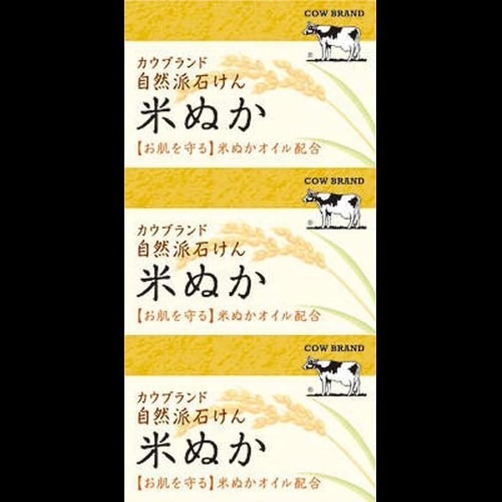信仰保証ペナルティ【まとめ買い】カウブランド 自然派石けん 米ぬか 100g*3個 ×2セット