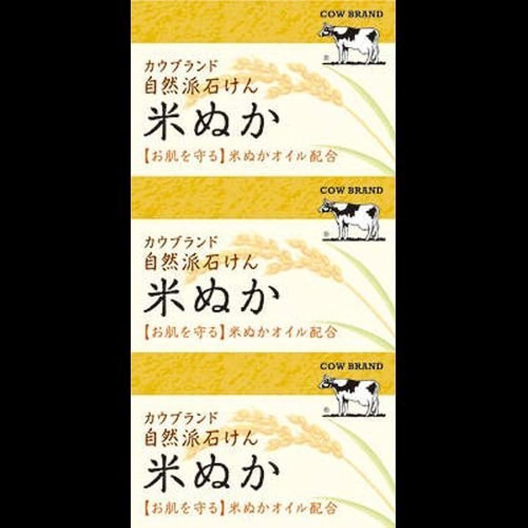メンター暴露ハシー【まとめ買い】カウブランド 自然派石けん 米ぬか 100g*3個 ×2セット