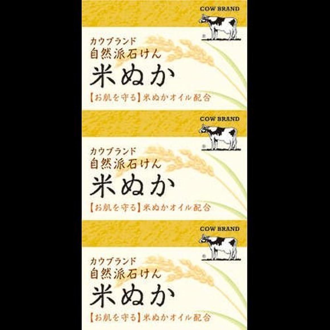 農業複雑な討論【まとめ買い】カウブランド 自然派石けん 米ぬか 100g*3個 ×2セット