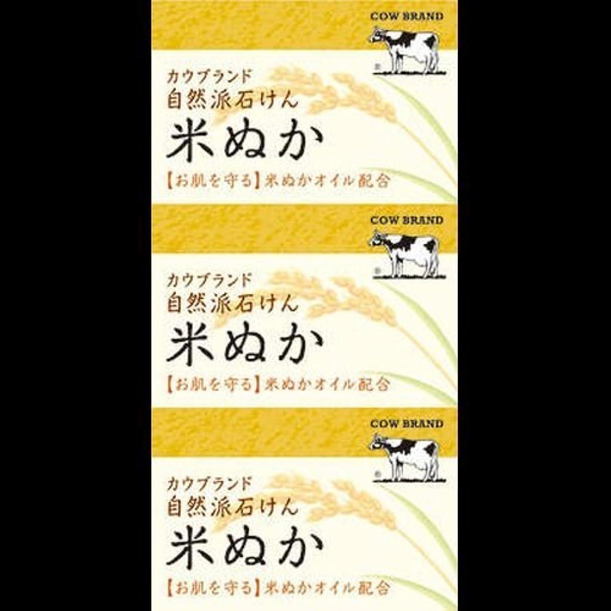 インサート免疫バンド【まとめ買い】カウブランド 自然派石けん 米ぬか 100g*3個 ×2セット