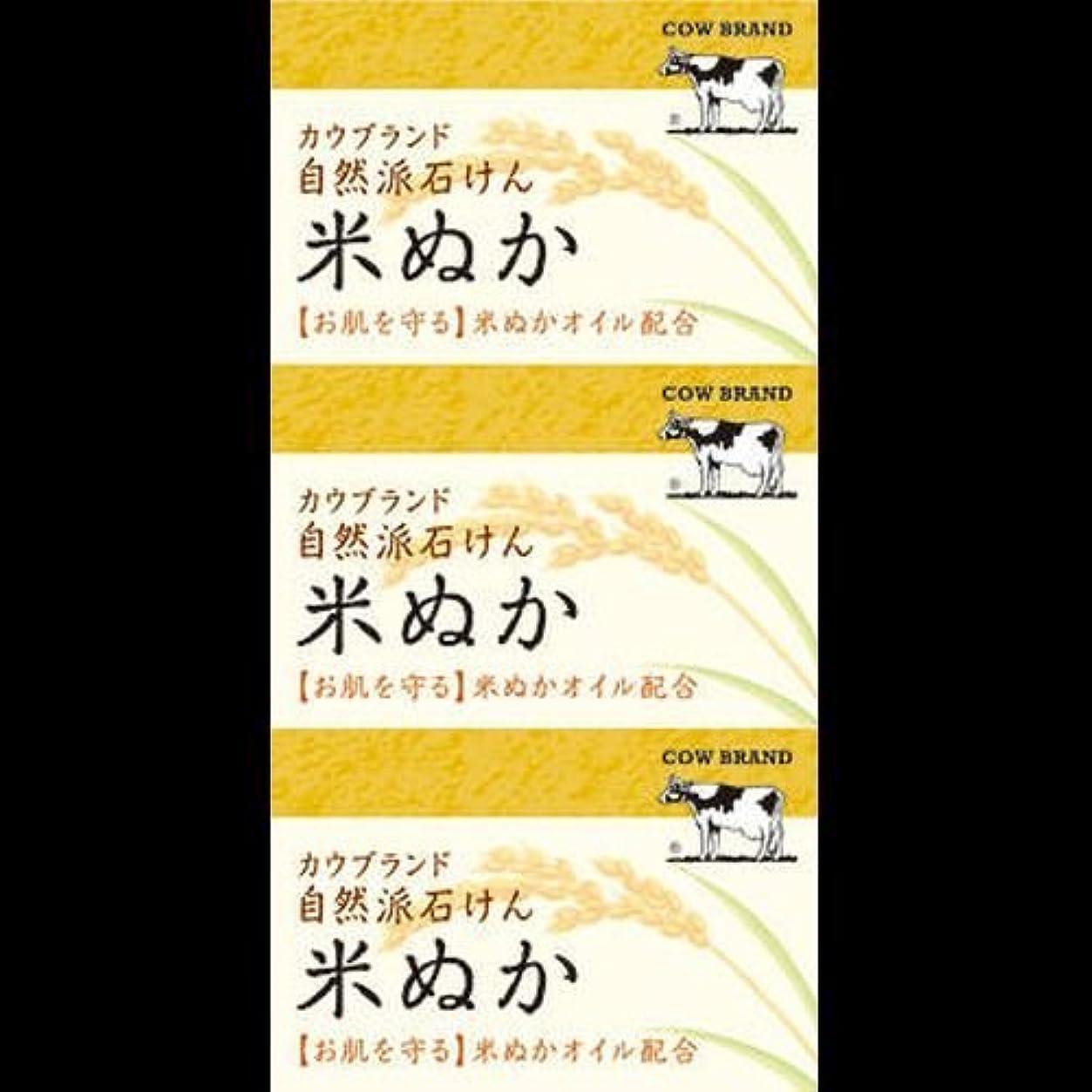 でる黄ばむ歯科の【まとめ買い】カウブランド 自然派石けん 米ぬか 100g*3個 ×2セット