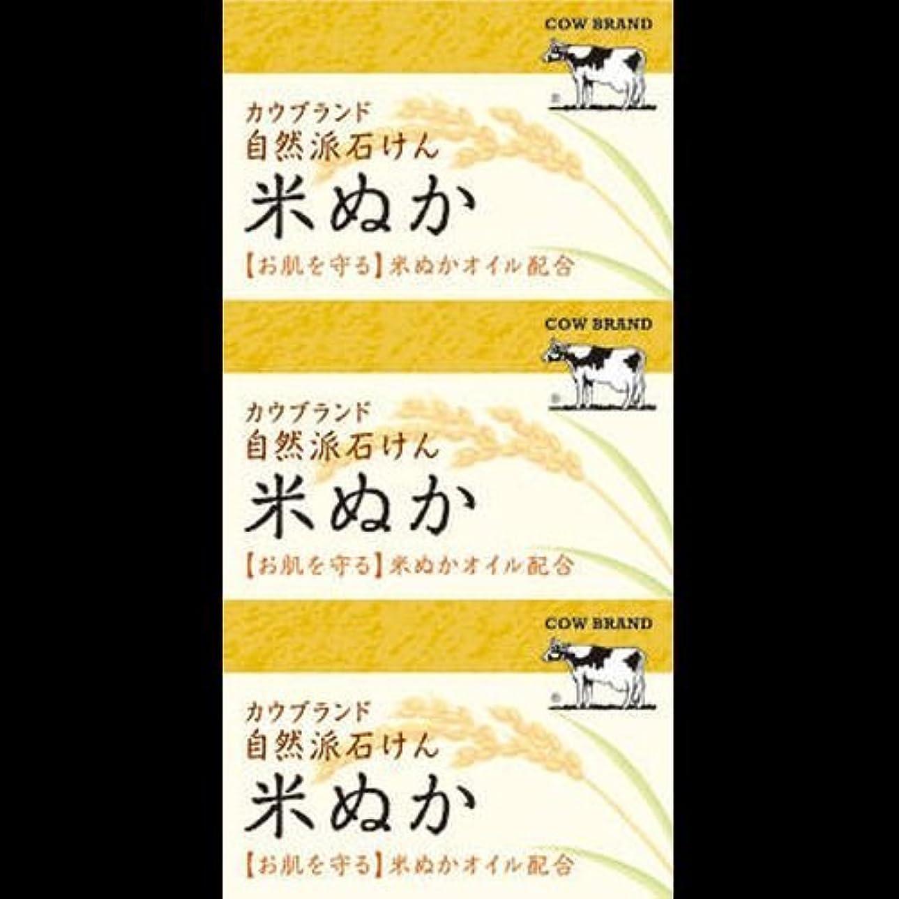 ミリメーター黒人一貫した【まとめ買い】カウブランド 自然派石けん 米ぬか 100g*3個 ×2セット