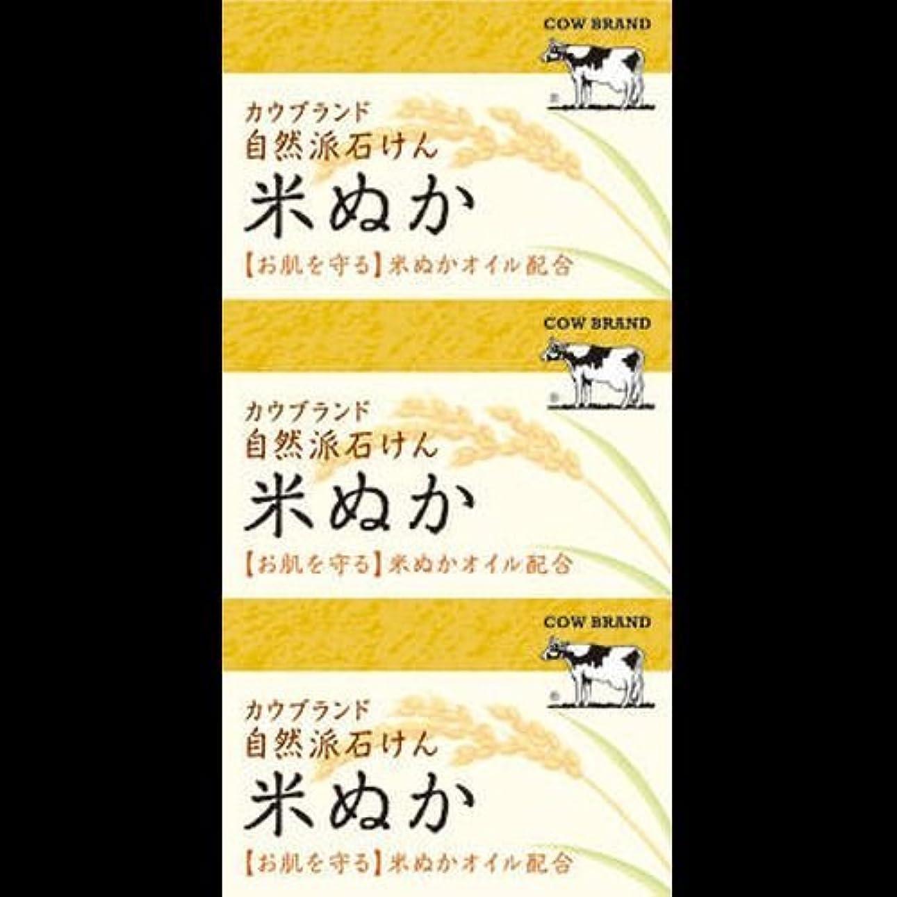 フェロー諸島ウィスキー感謝【まとめ買い】カウブランド 自然派石けん 米ぬか 100g*3個 ×2セット