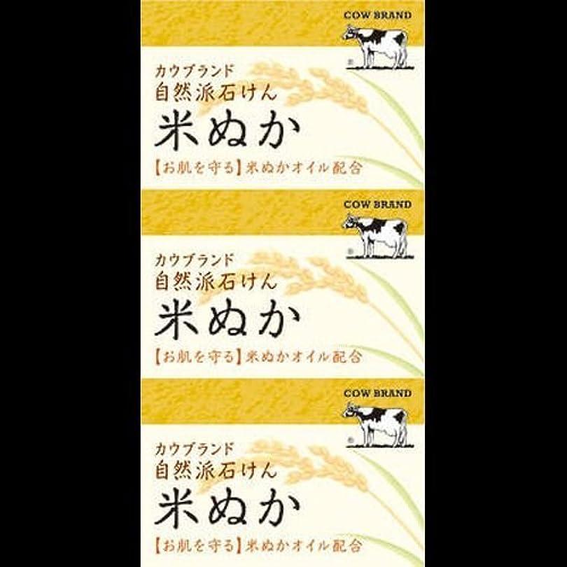 政治的合わせてビタミン【まとめ買い】カウブランド 自然派石けん 米ぬか 100g*3個 ×2セット