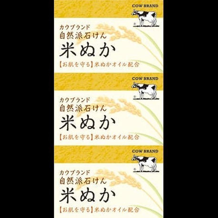 昨日生き残り霜【まとめ買い】カウブランド 自然派石けん 米ぬか 100g*3個 ×2セット