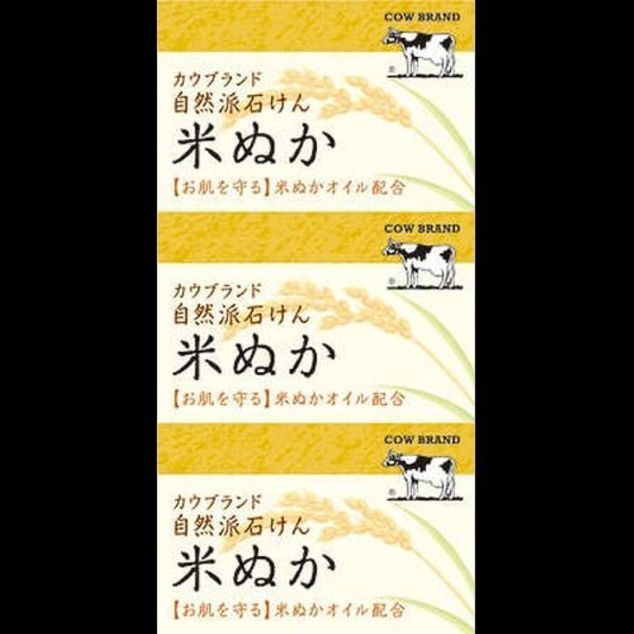 起きろ懐マングル【まとめ買い】カウブランド 自然派石けん 米ぬか 100g*3個 ×2セット