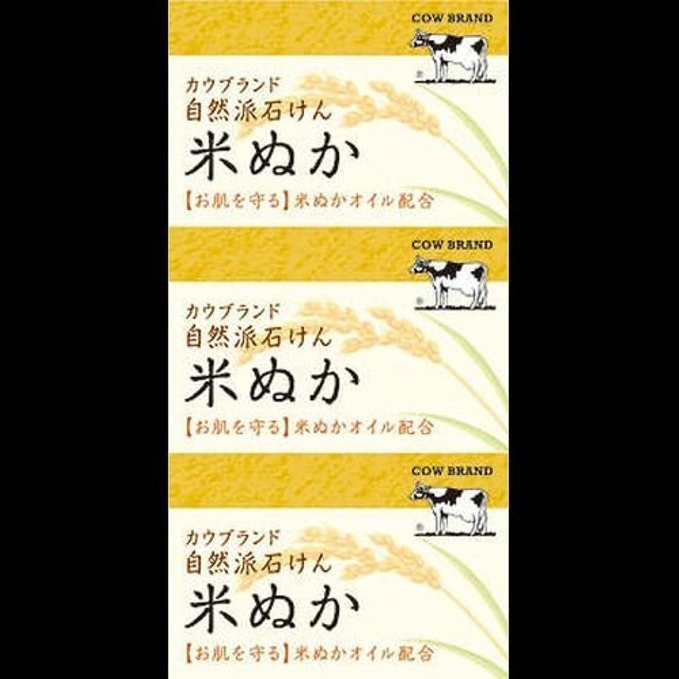 作り試み挨拶【まとめ買い】カウブランド 自然派石けん 米ぬか 100g*3個 ×2セット