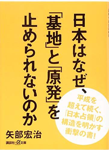 日本はなぜ、「基地」と「原発」を止められないのか (講談社+α文庫)の詳細を見る