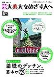 芸大美大をめざす人へ No.155 (別冊アトリエ)