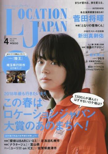 Location Japan(ロケーションジャパン) 2018年 04 月号 [雑誌]
