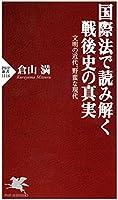 国際法で読み解く戦後史の真実 文明の近代、野蛮な現代 (PHP新書)