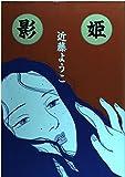 影姫 (アレ!コミックス)